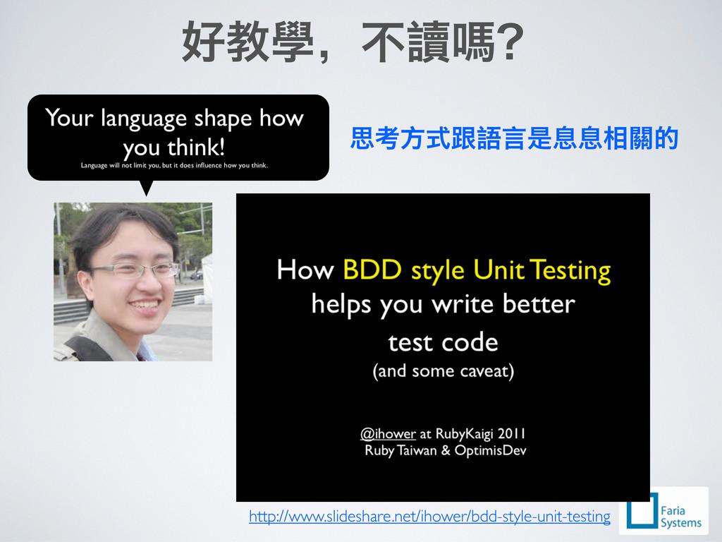 ݺ⇥đ҂ồĤ http://www.slideshare.net/ihower/bdd-s...