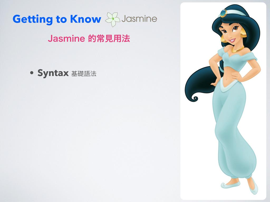 Getting to Know +BTNJOF֥ӈᾖႨم • Syntax ࠎẒ∽م