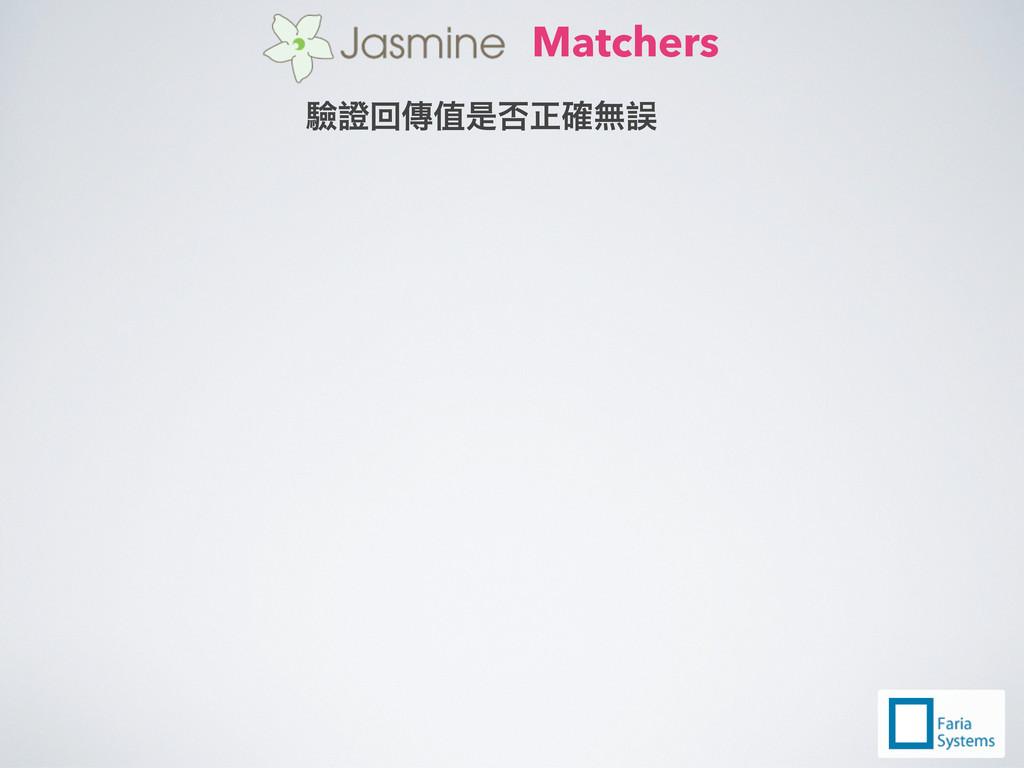 Matchers ⇼⊈߭ẖᆴ൞ڎᆞ↥↪