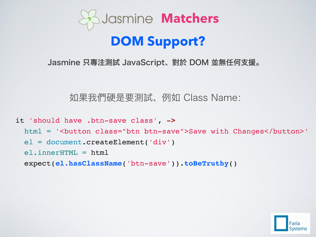 Matchers DOM Support? it 'should have .btn-save...