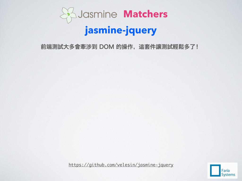 Matchers https://github.com/velesin/jasmine-jqu...