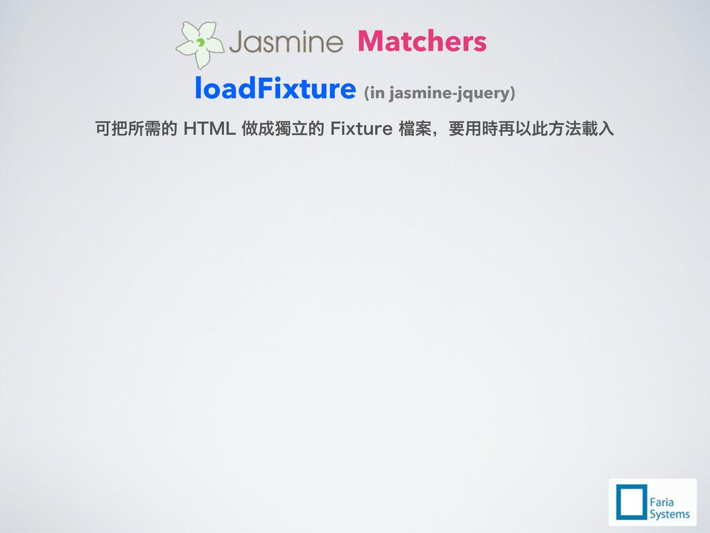 Matchers loadFixture (in jasmine-jquery) ॖϜ෮ླ֥...