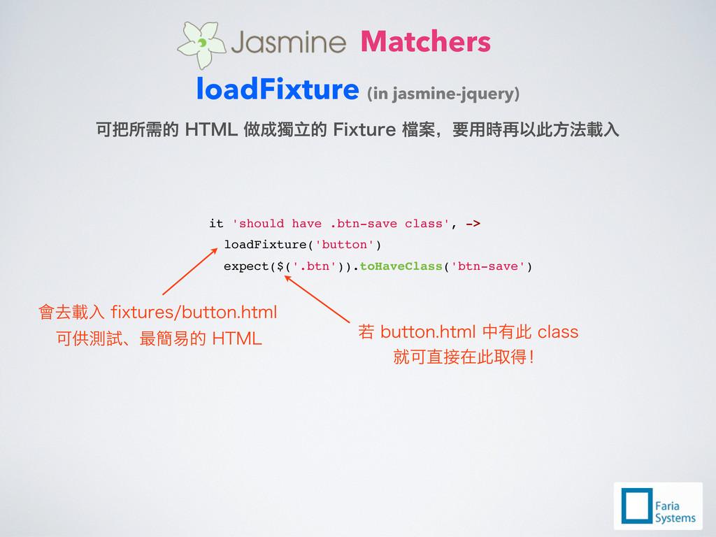it 'should have .btn-save class', -> loadFixtur...