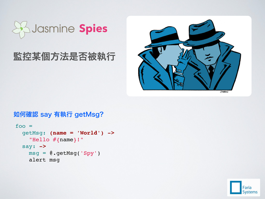 Spies ᾄ॥ଖἠٚم൞ڎФ⊋ྛ foo = getMsg: (name = 'World'...