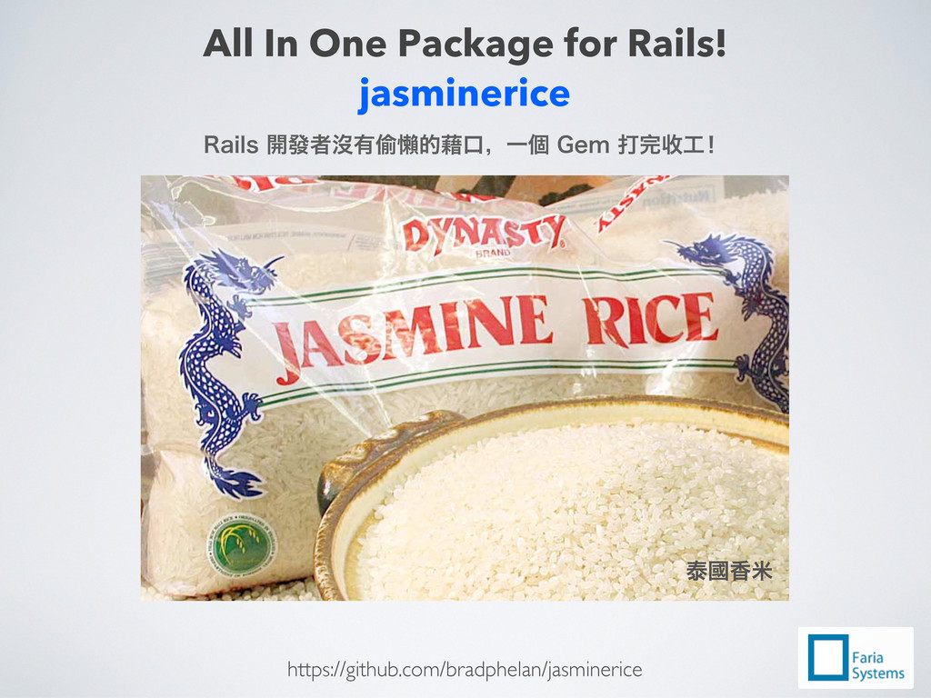 jasminerice All In One Package for Rails! Ἵཐ ...