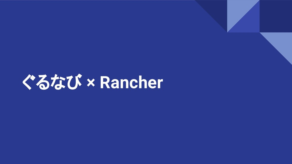 ぐるなび × Rancher