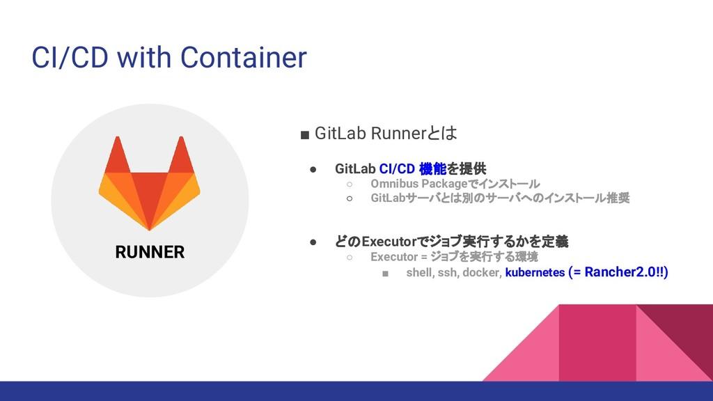 ■ GitLab Runnerとは ● GitLab CI/CD 機能を提供 ○ Omnibu...