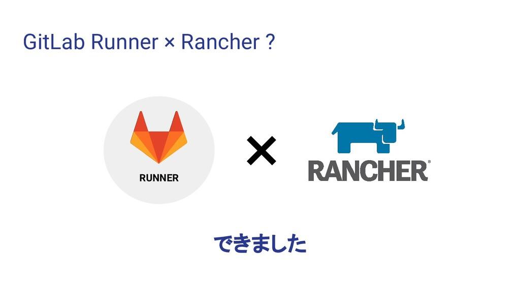 GitLab Runner × Rancher ? RUNNER × できました
