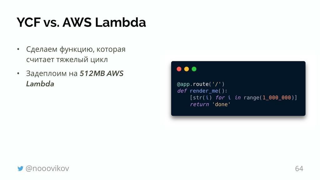 YCF vs. AWS Lambda • Сделаем функцию, которая с...