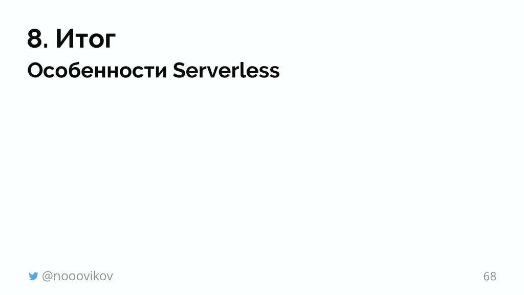 8. Итог Особенности Serverless @nooovikov 68