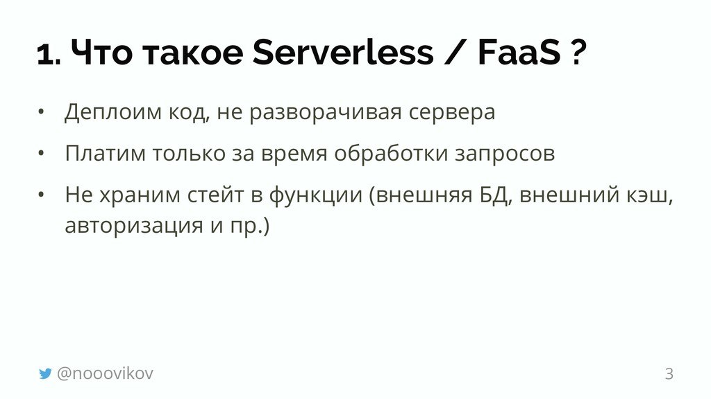 1. Что такое Serverless / FaaS ? • Деплоим код,...