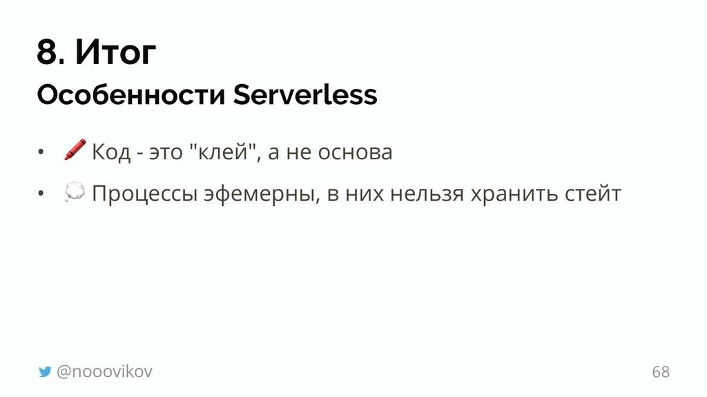 "8. Итог Особенности Serverless • ! Код - это ""к..."