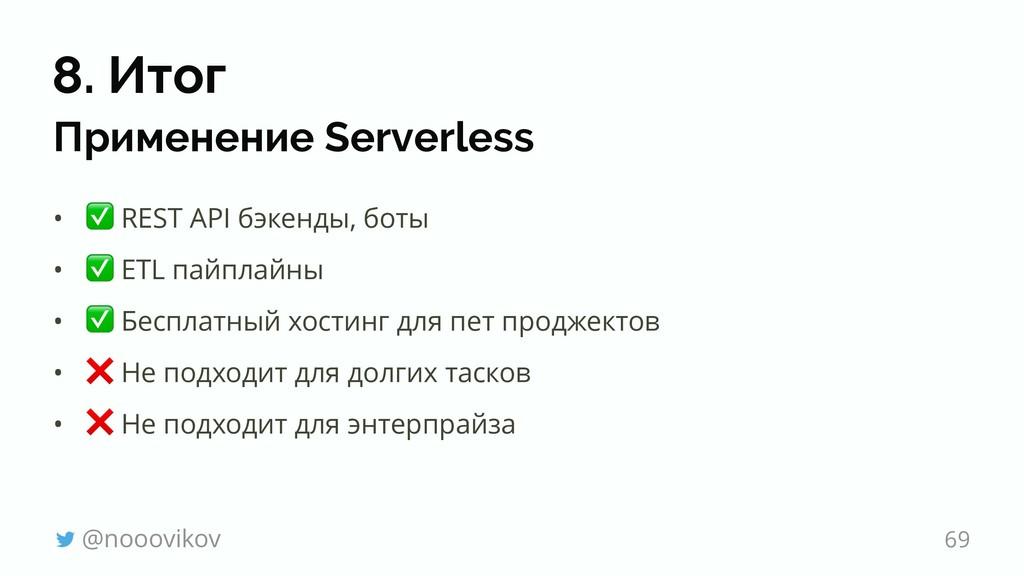 8. Итог Применение Serverless • ✅ REST API бэке...