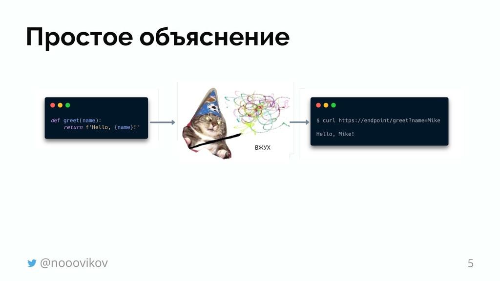 Простое объяснение @nooovikov 5