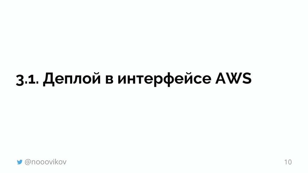 3.1. Деплой в интерфейсе AWS @nooovikov 10