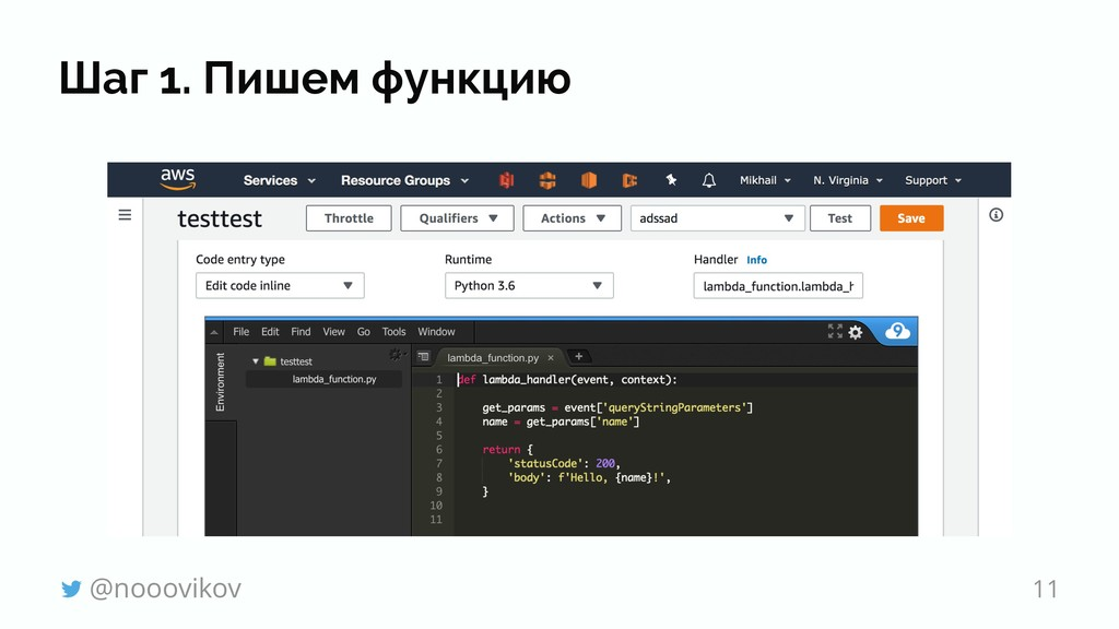 Шаг 1. Пишем функцию @nooovikov 11