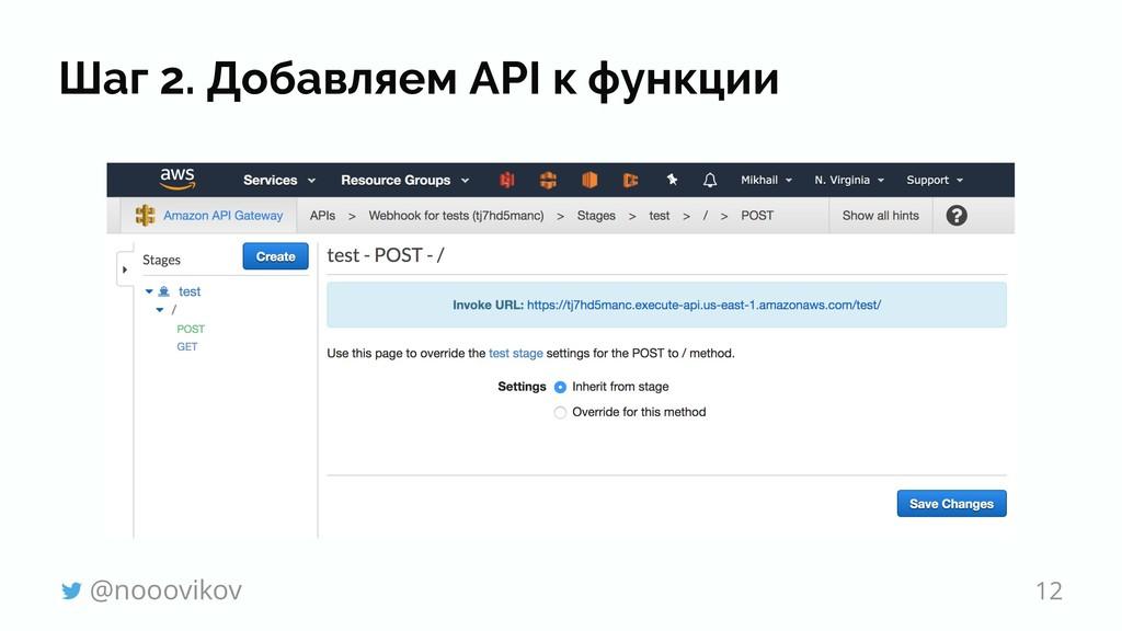 Шаг 2. Добавляем API к функции @nooovikov 12