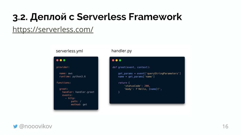3.2. Деплой с Serverless Framework https://serv...