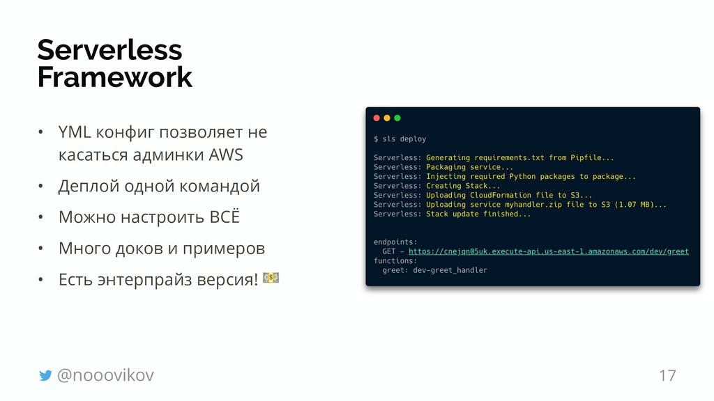 Serverless Framework • YML конфиг позволяет не ...