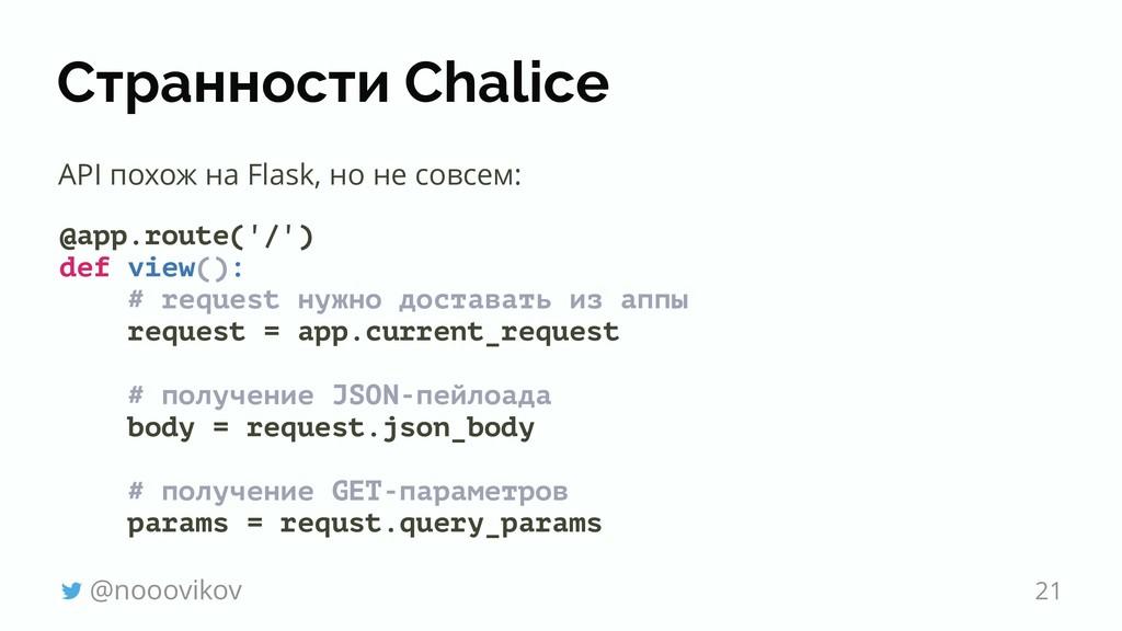 Странности Chalice API похож на Flask, но не со...