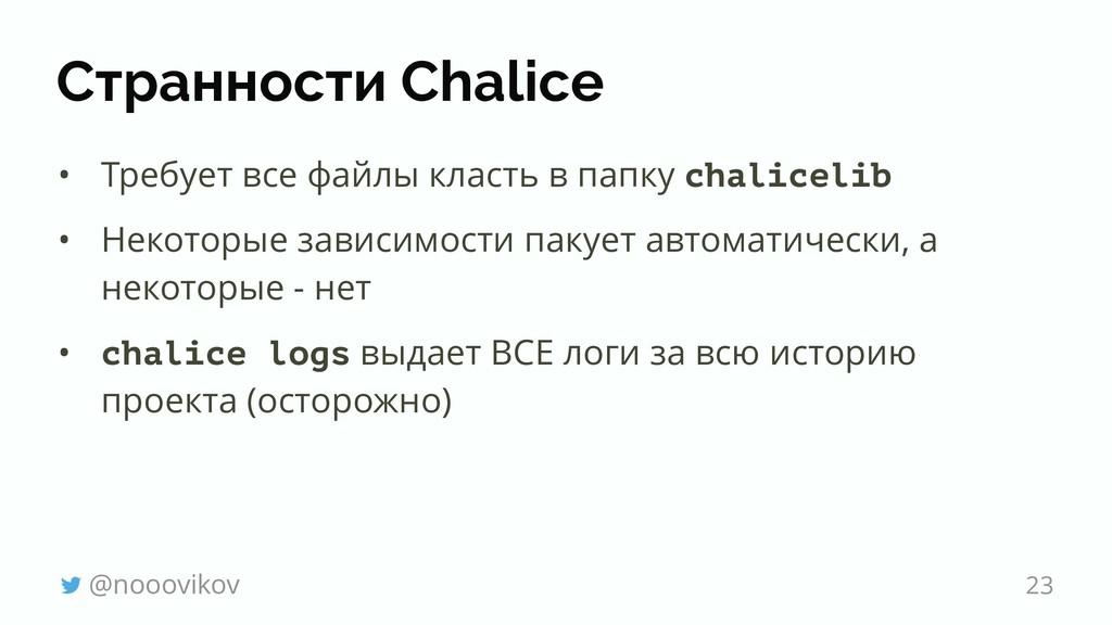 Странности Chalice • Требует все файлы класть в...