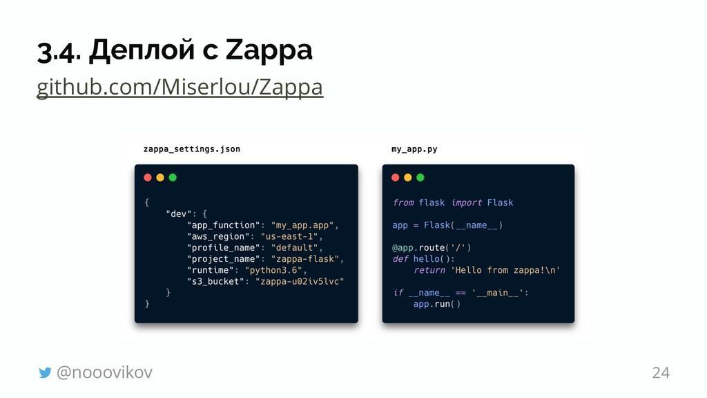 3.4. Деплой с Zappa github.com/Miserlou/Zappa @...