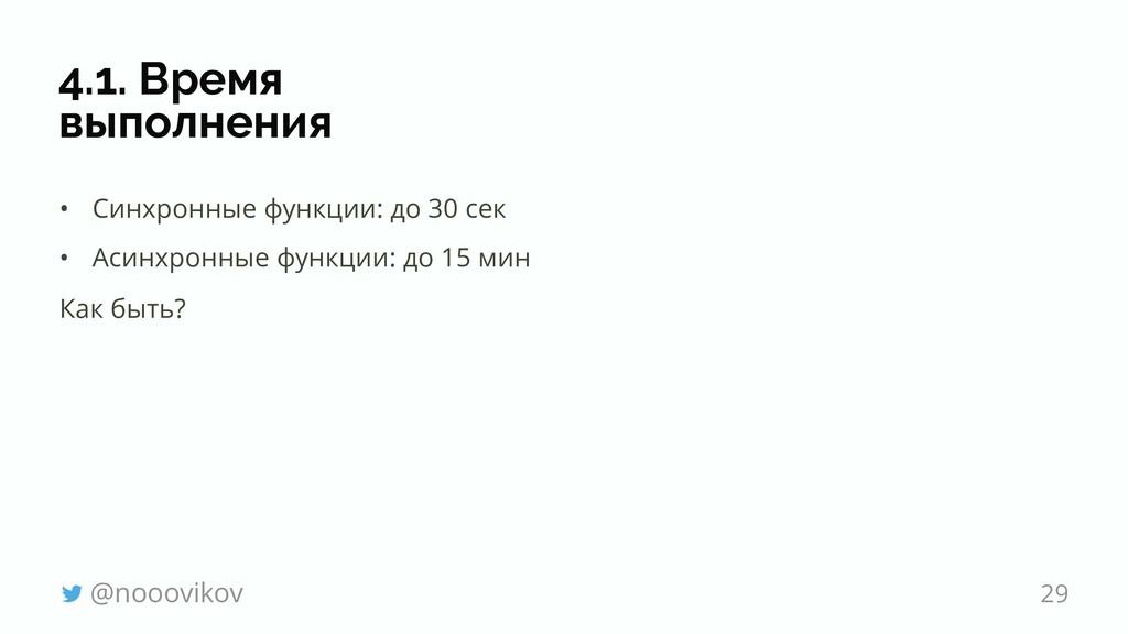 4.1. Время выполнения • Синхронные функции: до ...