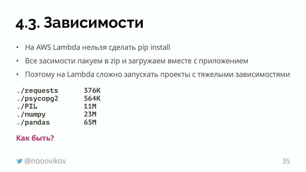4.3. Зависимости • На AWS Lambda нельзя сделать...