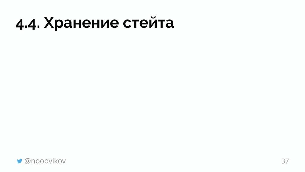 4.4. Хранение стейта @nooovikov 37