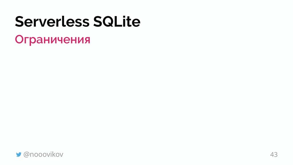 Serverless SQLite Ограничения @nooovikov 43