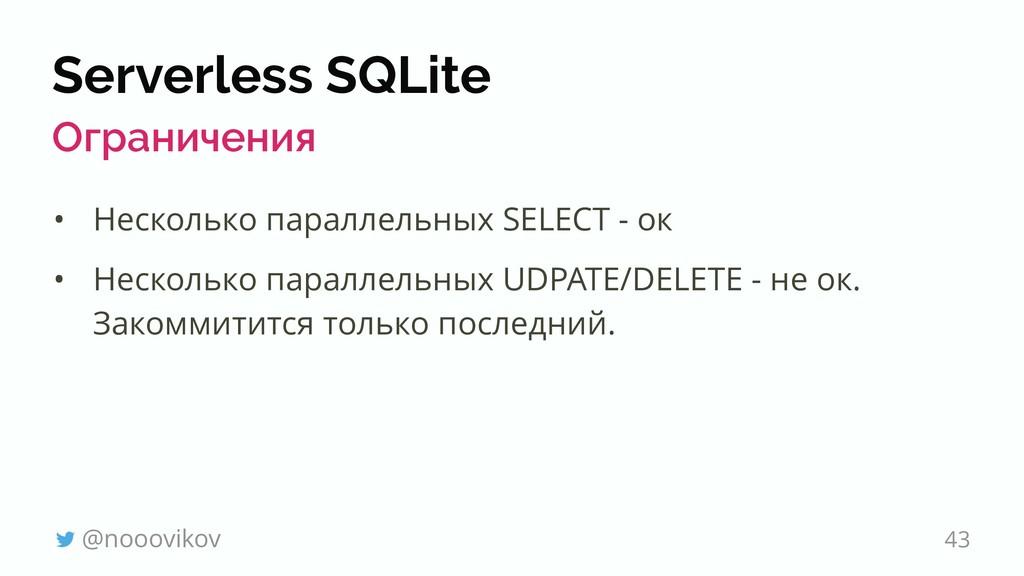 Serverless SQLite Ограничения • Несколько парал...