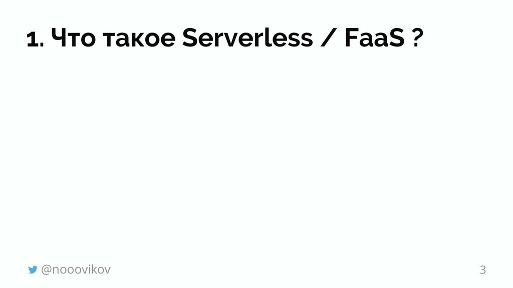 1. Что такое Serverless / FaaS ? @nooovikov 3