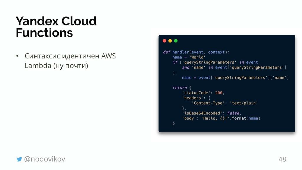 Yandex Cloud Functions • Синтаксис идентичен AW...