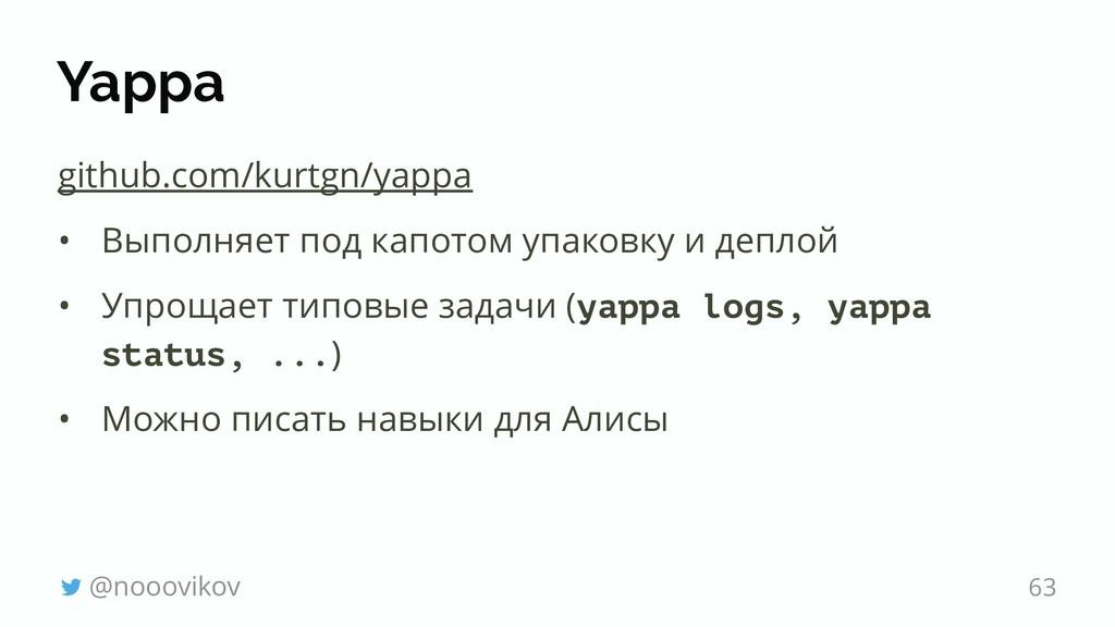 Yappa github.com/kurtgn/yappa • Выполняет под к...