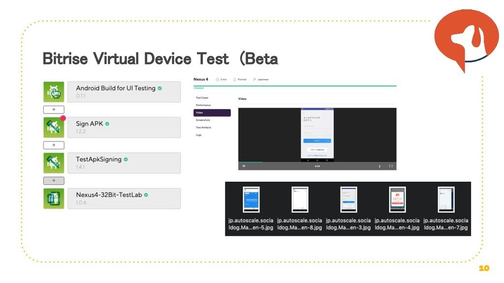 Bitrise Virtual Device Test (Beta