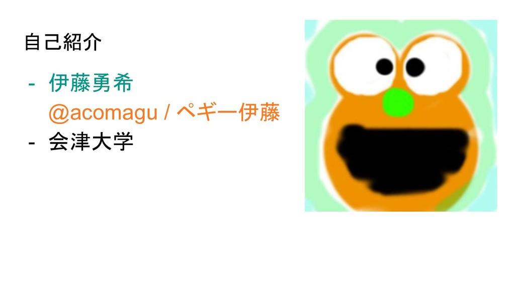 自己紹介 - 伊藤勇希 @acomagu / ペギー伊藤 - 会津大学