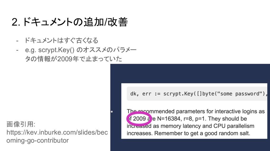 2. ドキュメントの追加/改善 - ドキュメントはすぐ古くなる - e.g. scrypt.K...