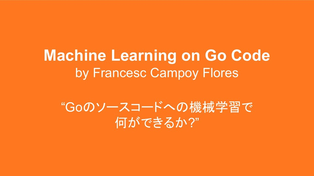 Machine Learning on Go Code by Francesc Campoy ...