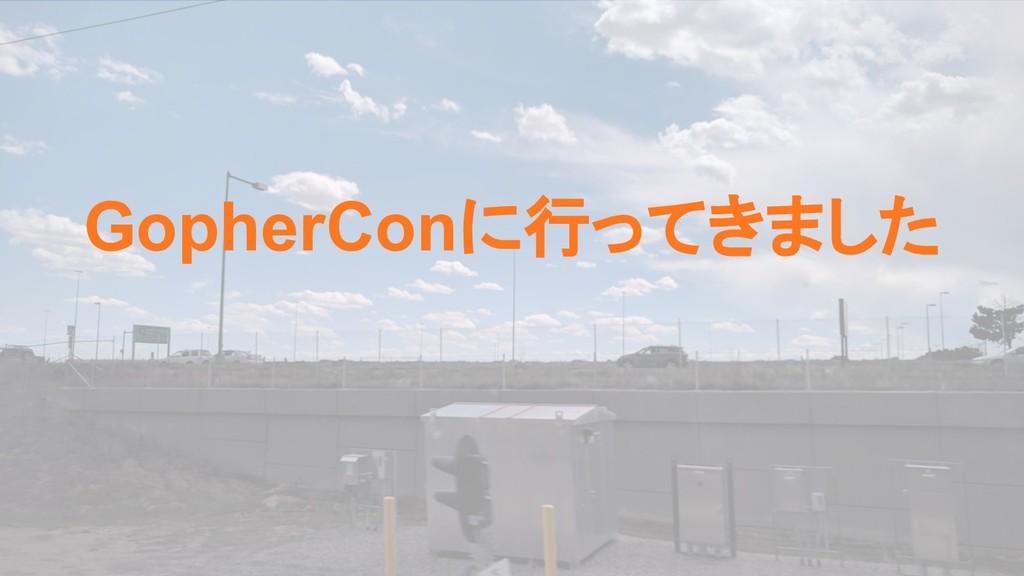 GopherConに行ってきました