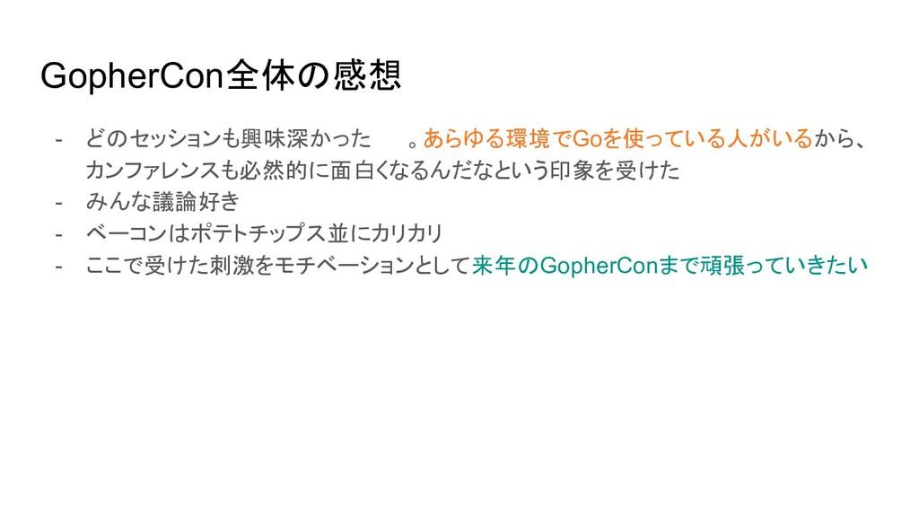 GopherCon全体の感想 - どのセッションも興味深かった 。あらゆる環境でGoを使ってい...