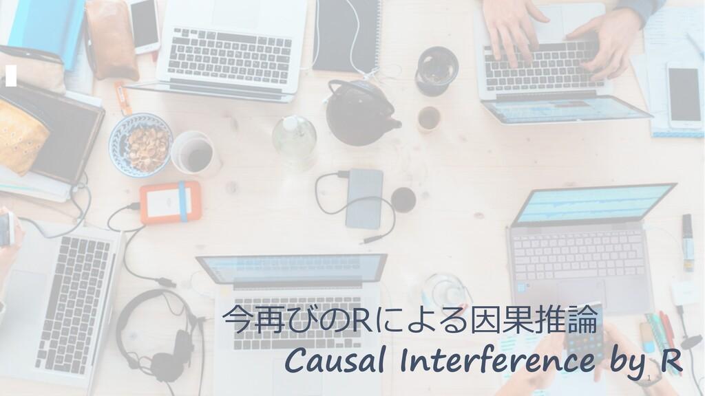 今再びのRによる因果推論 Causal Interference by R 1