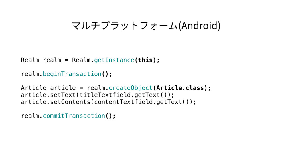 Realm realm = Realm.getInstance(this); realm.be...