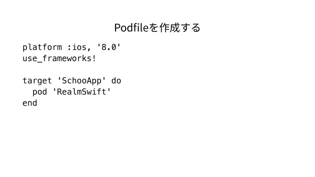 platform :ios, '8.0' use_frameworks! target 'Sc...