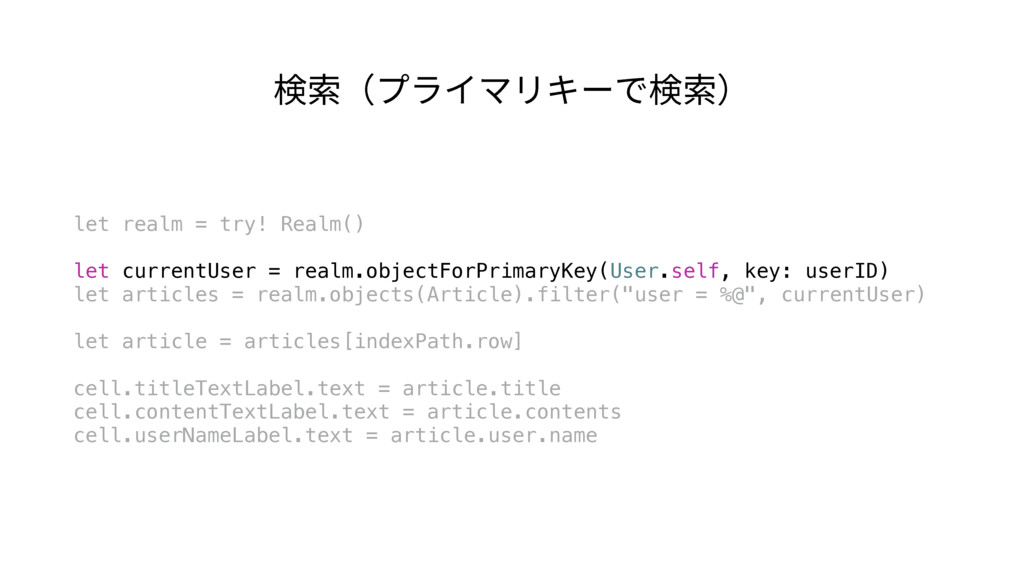 let realm = try! Realm() let currentUser = real...
