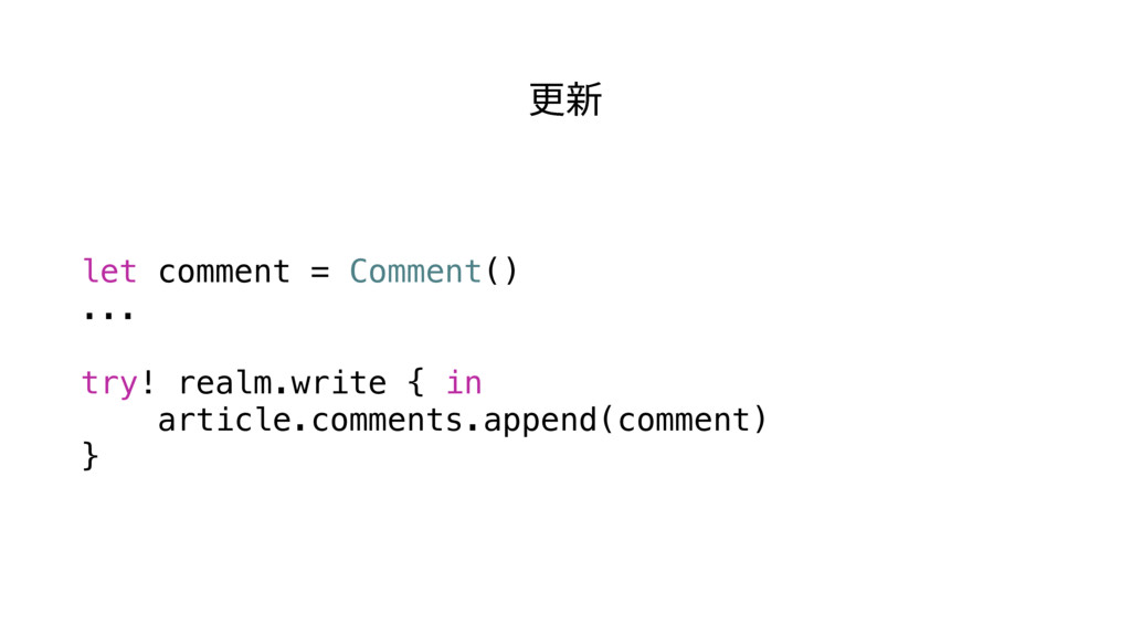 let comment = Comment() ... try! realm.write { ...