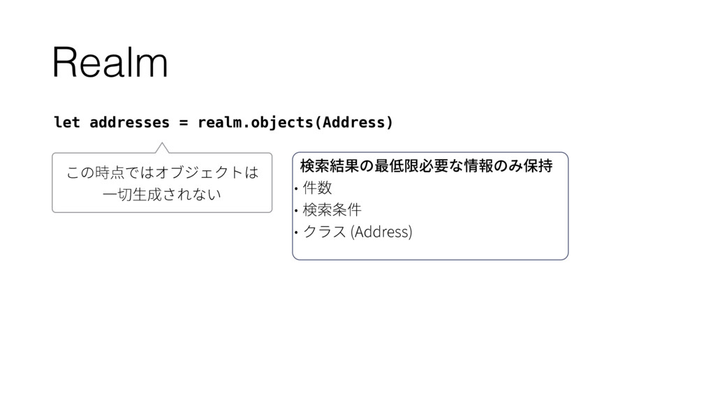 Realm let addresses = realm.objects(Address) ֿך...