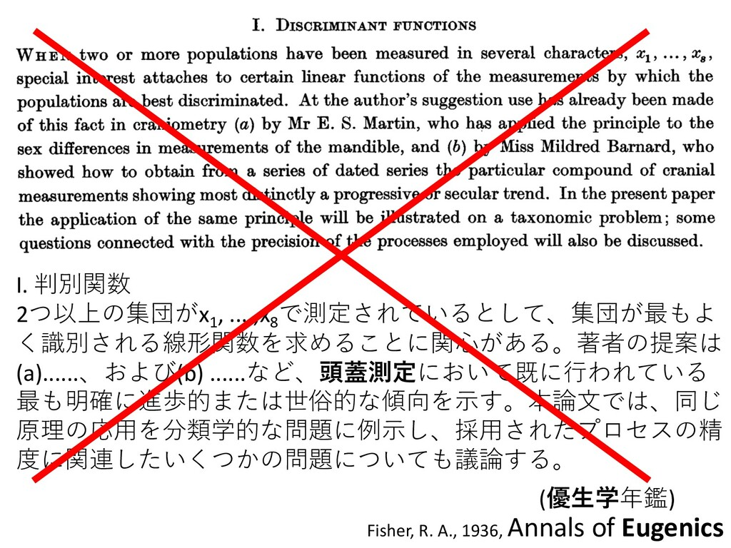 Fisher, R. A., 1936, Annals of Eugenics I. 判別関数...