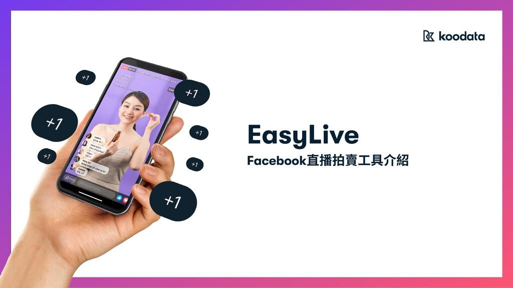 EasyLive Facebook直播拍賣⼯具介紹