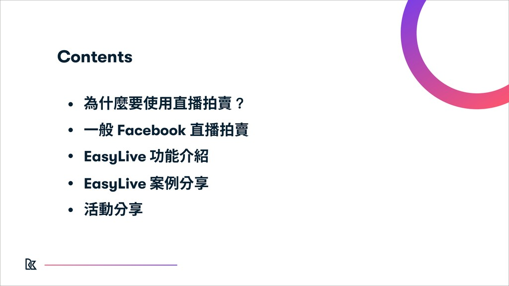 Contents •為什麼要使用直播拍賣? •一般 Facebook 直播拍賣 •EasyLi...