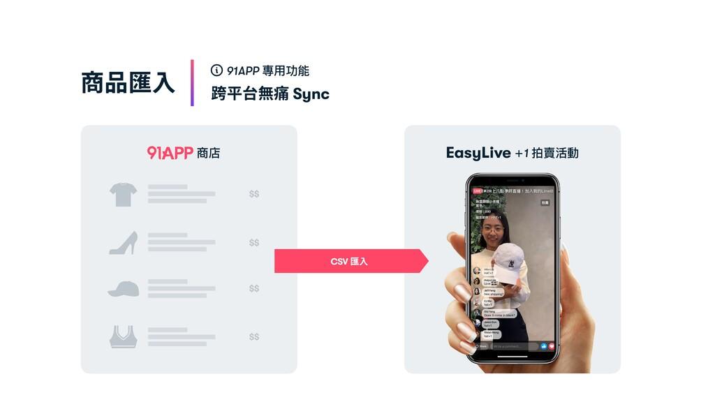 商品匯入 91APP 專⽤功能 商店 EasyLive +1 拍賣活動 ೌ搚 ྯ蝰ࢥภӤ獌讨伛...